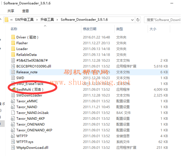 Software_Downloader刷机教程图解2.png